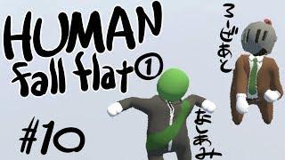 【10】ふにゃふにゃイス人 ~如来といっしょ~【Human: Fall Flat マルチテスト①】