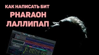Как написать бит PHARAOH - ЛАЛЛИПАП + FLP   Битмейкинг   Fl Studio 12