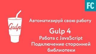 Собери свою сборку на Gulp 4. Часть 7. Работа с JavaScript. Подключение сторонней библиотеки.