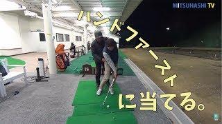 100%ダフらないアプローチ②【小田原クラウンゴルフうねり会レッスン②】 thumbnail