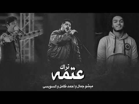 تراك عتمه   احمد كامل و السويسى و ميشو جمال #البوم_اشتباك