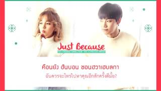 (KARAOKE/THAISUB) BAEK A YEON FT. JB - JUST BECAUSE(그냥 한번)