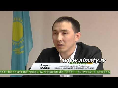 В Алматы более тысячи человек могут получить дешевое арендное жилье