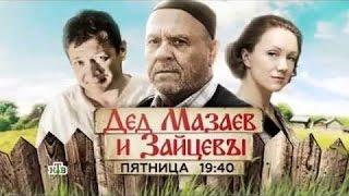 Дед Мазаев и Зайцевы - Комедия фильмы 2015 - Русские комедии фильмы