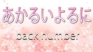 【フル歌詞】あかるいよるに / back number Full キリンビール CM  cover