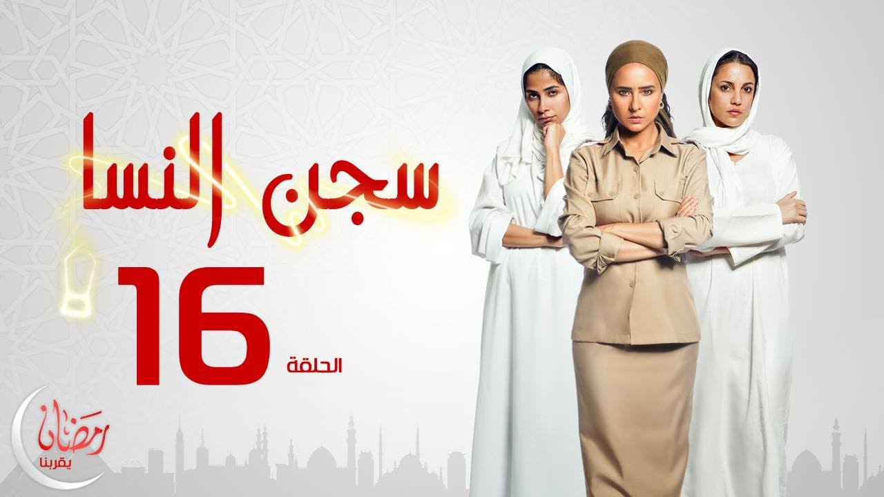مسلسل سجن النسا - الحلقة السادسة عشر -  نيللى كريم ،درة، روبي | Segn El Nasa Series - Ep 16