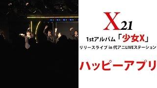 4月29日に発売されるX21ファーストアルバム「少女X」の リリースを記念したミニライブ&握手会、撮影会イベントが 代アニLIVEステーションで行われました! ◇X21 avex ...