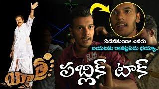 Yatra Public Talk | Yatra Movie Public Review | Yatra Public Talk Vijayawada | Bezawada Media