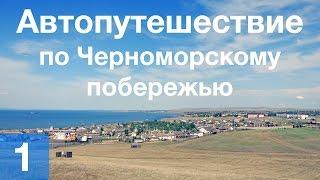 Автопутешествие по Черноморскому побережью. День 1 из 5