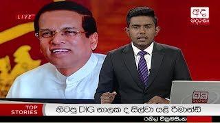 Ada Derana Late Night News Bulletin 10.00 pm - 2018.12.11