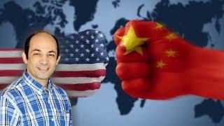 الحرب التجارية بين أمريكا و الصين