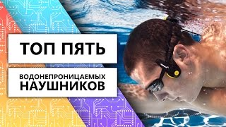видео Купить водонепроницаемый плеер для бассейна