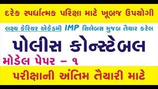 Police Constable IMP part-19  Police Constable    Police Constable Model Paper solution (Mayur Vanpa