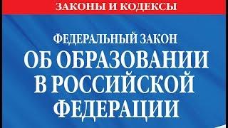Закон об Образовании. Статья 47. Правовой статус педагогических работников. Права и свободы
