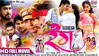 RANG | BHOJPURI FULL MOVIE | HD MOVIE 2017