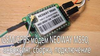 видео neoway m590 подключение