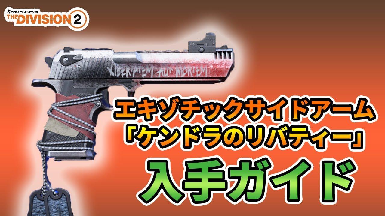 ディビジョン 2 エキゾチック 武器
