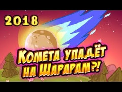Шарарам прохождение квеста Комета упадет на Шарарам?! 2018