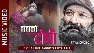Baba Ko Topi बाबा को टोपी Mahesh Sewa | Surbir Pandit OFFICIAL VIDEO 2019