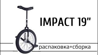 Impact 19'' Athmos розпакування і складання уніцикла