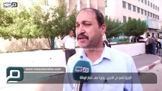 مصر العربية | الأونروا تقسو على اللاجئين.. وثورة غضب تنتظر الوكالة