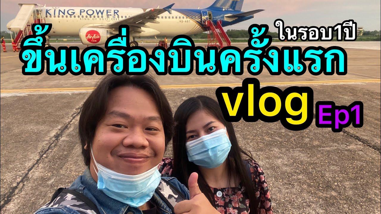 ขึ้นเครื่องบินครั้งแรก(ในรอบ1ปี) #vlog MRพาหิว