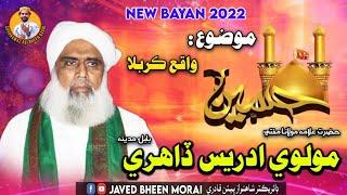 Molvi Idrees Dahri Bayan New Mozu Shuhadai Karbala
