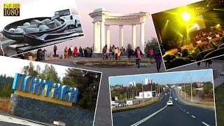 ПОЛТАВА - Интересные места | СИМФО-ШОУ Мировые Хиты | Poltava Ukraine(Интересные места можно найти в каждом городе. Полтава - исторический город. В этот раз мы побывали в музее..., 2015-11-05T14:08:53.000Z)