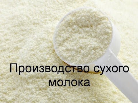 Смотреть Свой бизнес на производстве сухого молока