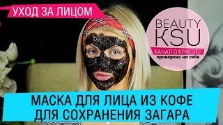Маска для продления загара на лице (кофе, масло, желток). Beauty Ksu(, 2015-05-26T17:46:00.000Z)