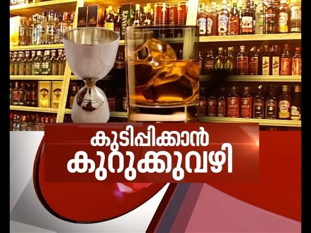 Kerala High Court orders opening of bars | News Hour 31 May 2017