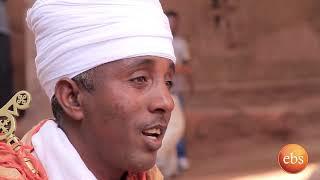 ኢትዮጵያን እንወቅ(ላሊበላ ቤተ ማርያም)/Discover Ethiopia(Lalibela Bete Maryam)
