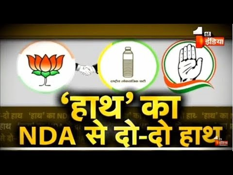 'हाथ' का NDA से दो-दो हाथ... आज की बड़ी बहस