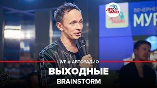 🅰️ BrainStorm - Выходные (LIVE @ Авторадио)
