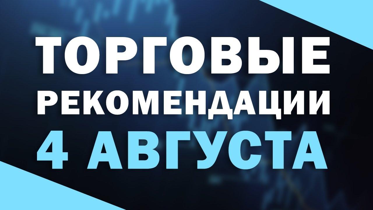 ТОРГОВЫЕ РЕКОМЕНДАЦИИ НА 4 АВГУСТА | Трейдер Максим Михайлов