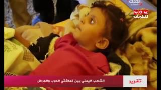 الشعب اليمني بين كماشتي الحرب والمرض | تقرير يمن شباب