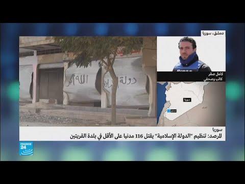 المرصد السوري: تنظيم -الدولة الإسلامية- يعدم 116 شخصا في القريتين