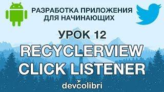 Разработка Android приложения Twitter. Урок 12. Практика. RecyclerView. Обработка клика