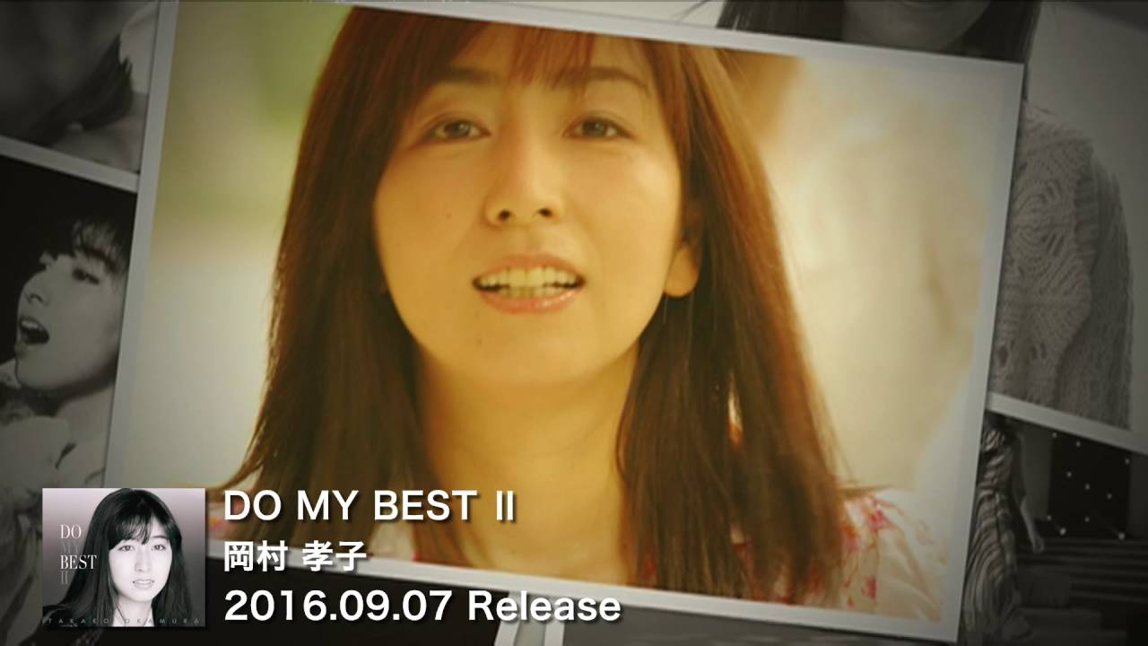 岡村孝子『DO MY BEST Ⅱ』特典DVDトレーラー