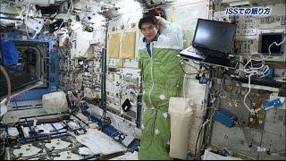 大西宇宙飛行士ISS長期滞在活動報告(Vol.14) ISSでの生活