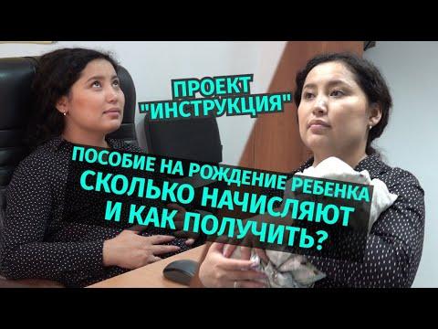 Как оформить пособие по рождению ребенка в казахстане