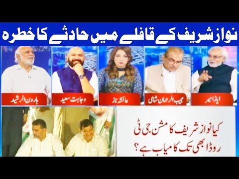 Think Tank With Syeda Ayesha Naaz - 11 Aug 2017 - Dunya News