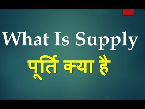 What Is Supply In Hindi पूर्ति क्या है(अर्थशास्त्र में पूर्ति का क्या अर्थ है जानिए आसान शब्दों में)