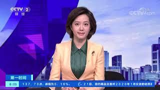 《第一时间》 20191122 2/2| CCTV财经