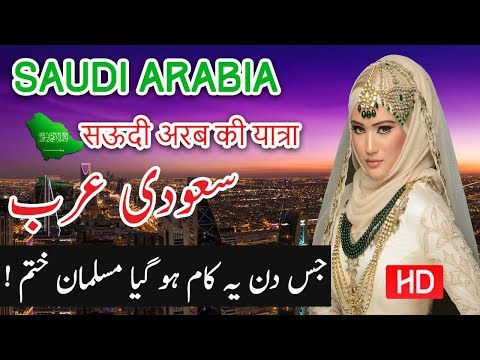 Travel To Saudi Arabia | Documetary | History | Story | Urdu/Hindi | Spider Bull | سعودی عرب کی سیر