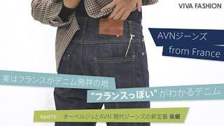 オーベルジュと AVN 現代ジーンズの新定番 後編