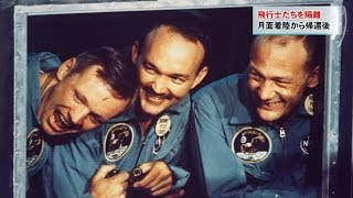 偉業遂げた飛行士を隔離? 月面着陸成功のその後
