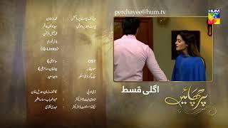 Parchayee Episode #27 Promo HUM TV Drama