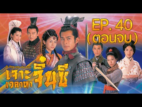 ซีรีส์จีน   เจาะเวลาหาจิ๋นซี (A Step into the Past) [พากย์ไทย]   EP.40   TVB Thailand   MVHub