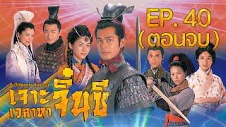ซีรีส์จีน | เจาะเวลาหาจิ๋นซี (A Step into the Past) [พากย์ไทย] | EP.40 | TVB Thailand | MVHub